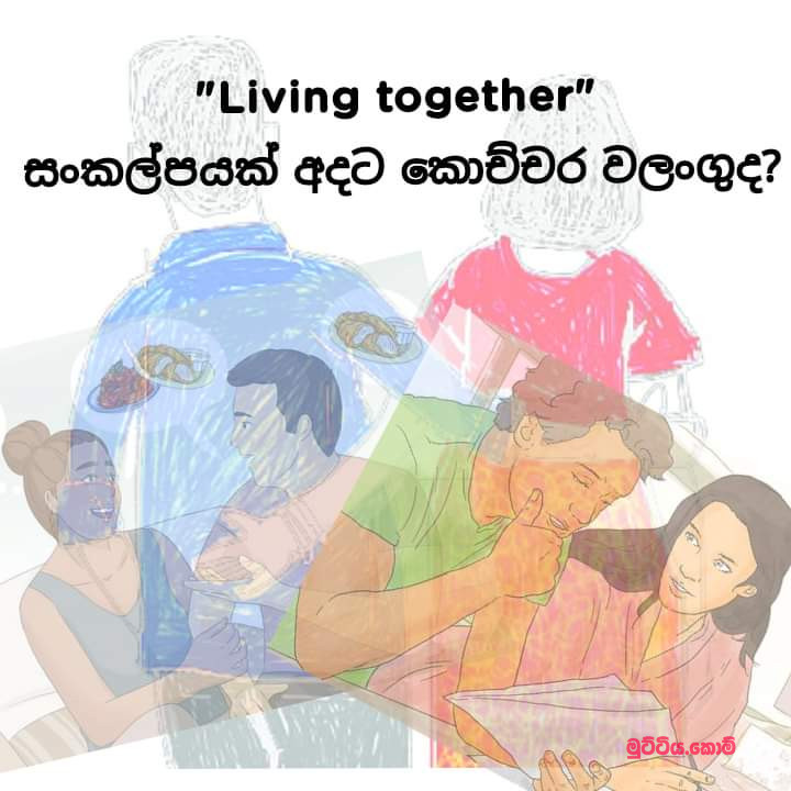 Living together සහ ලංකාව